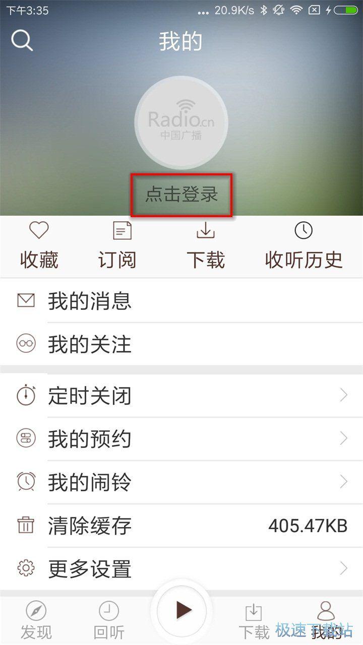 中国广播安卓版下载