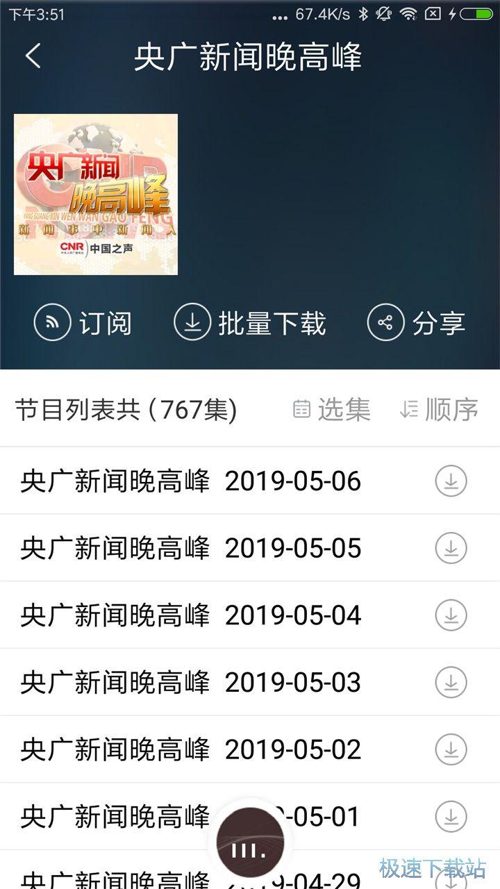 中国广播安卓版