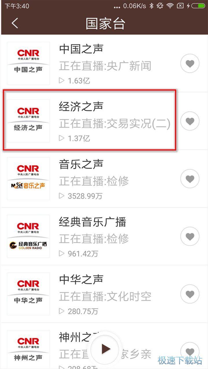 中国广播 图片