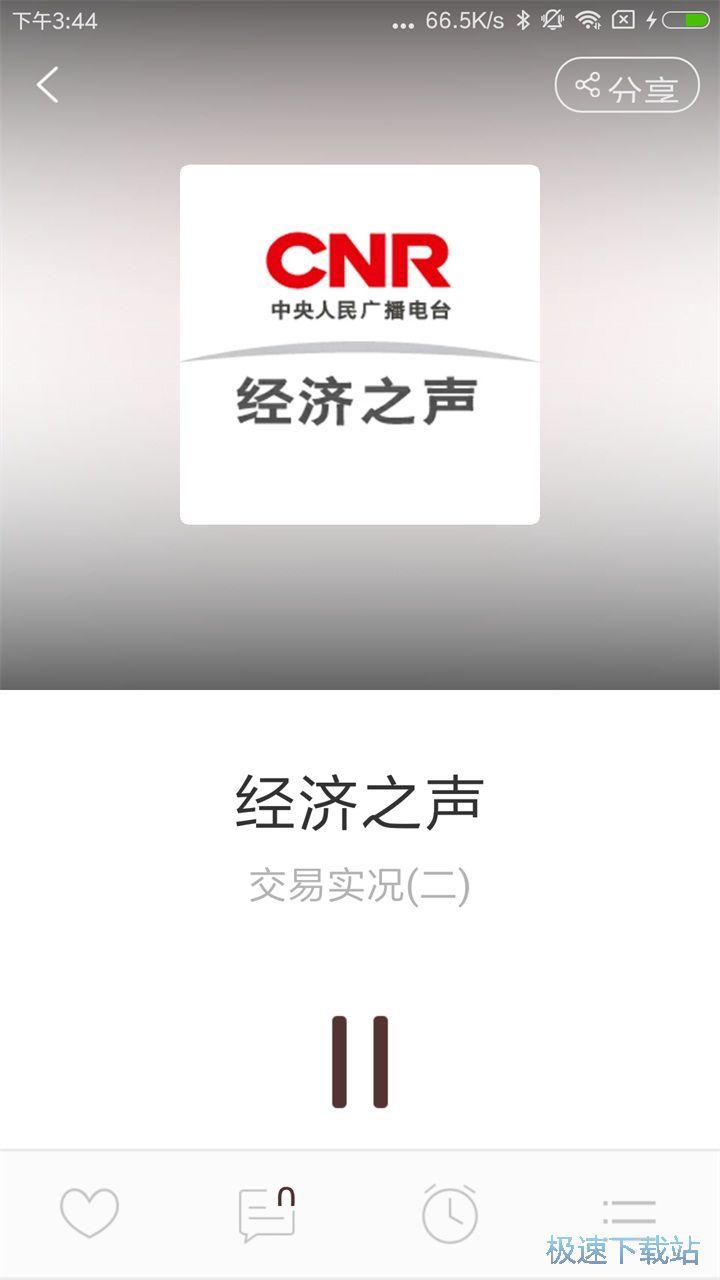 中国广播下载 图片