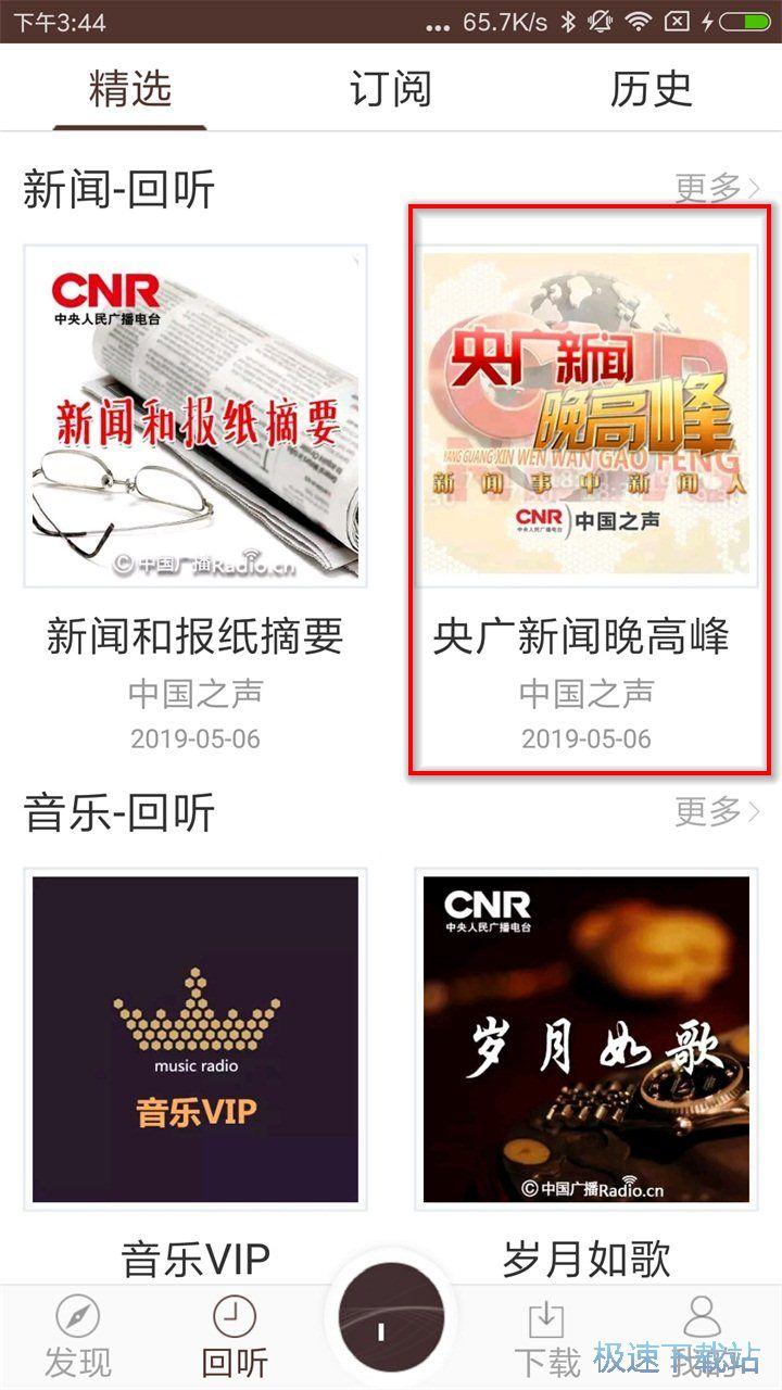 中国广播安卓版 图片