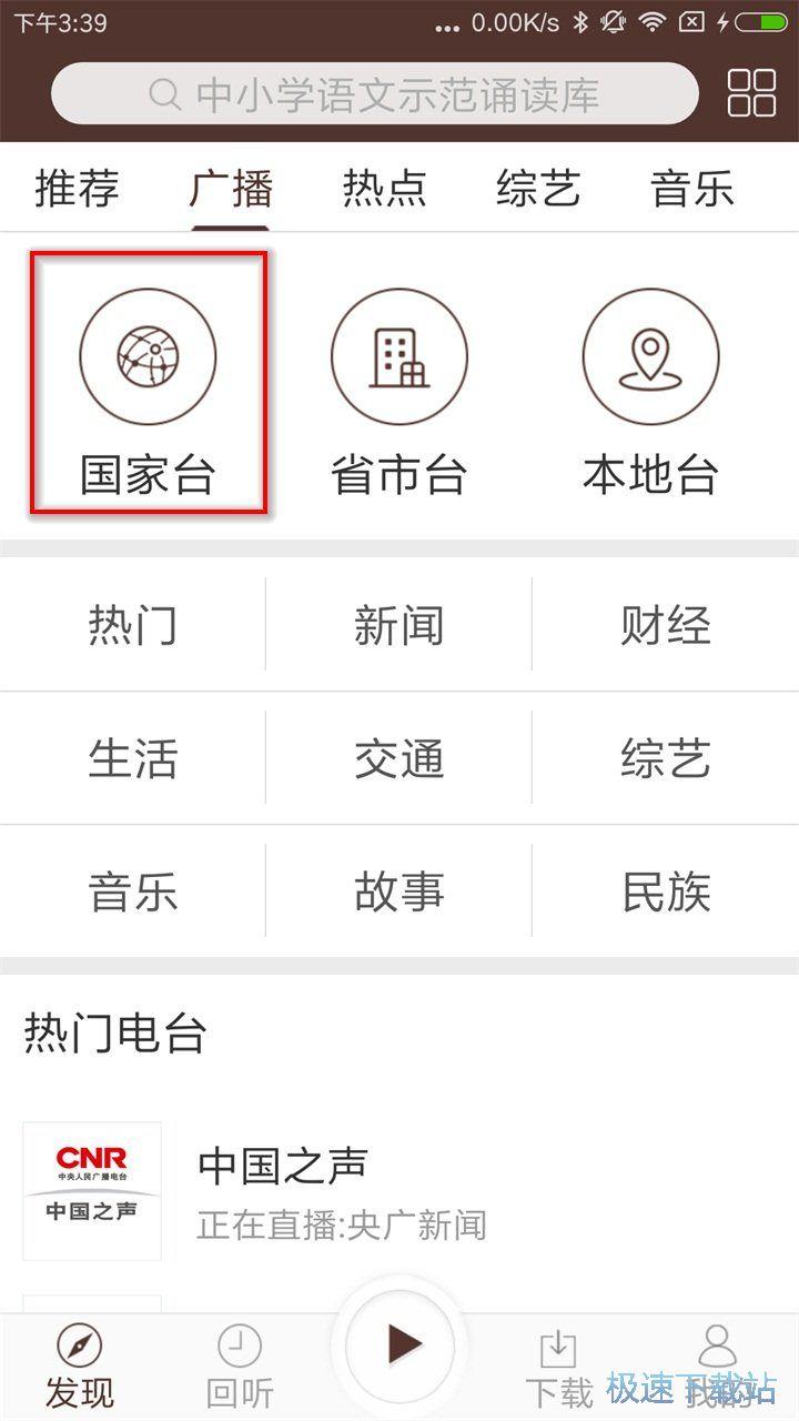 中国广播手机版下载