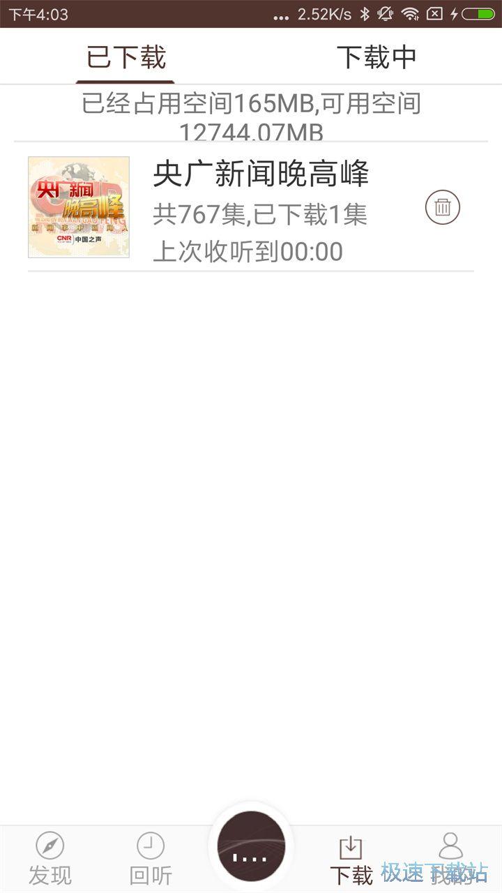 中国广播下载 截图