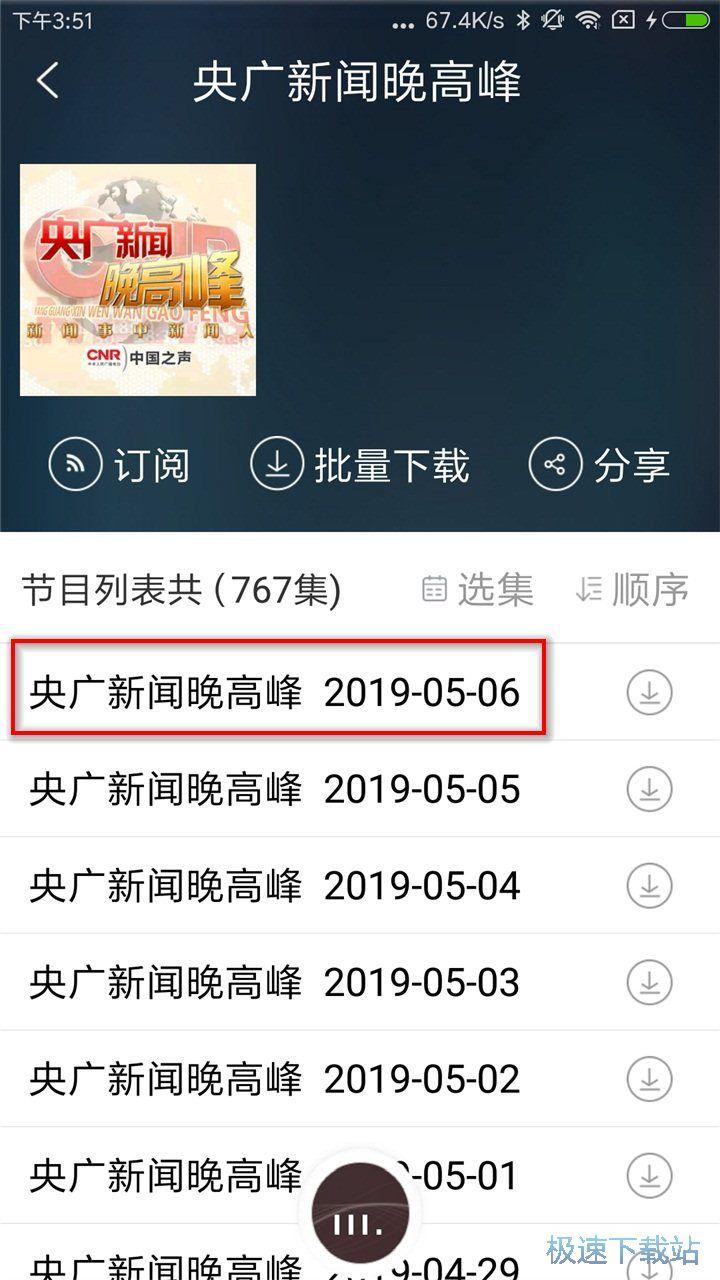 中国广播安卓版下载 图片