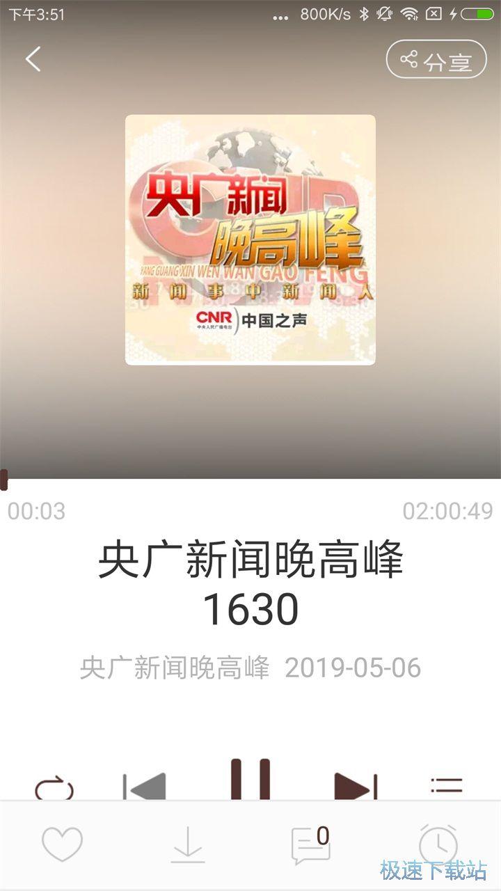 中国广播手机版下载 图片