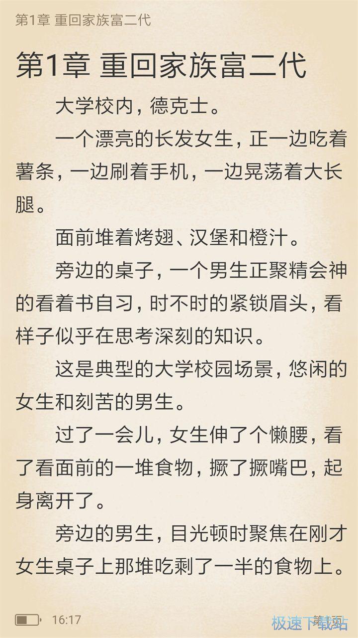 掌中小说书城下载