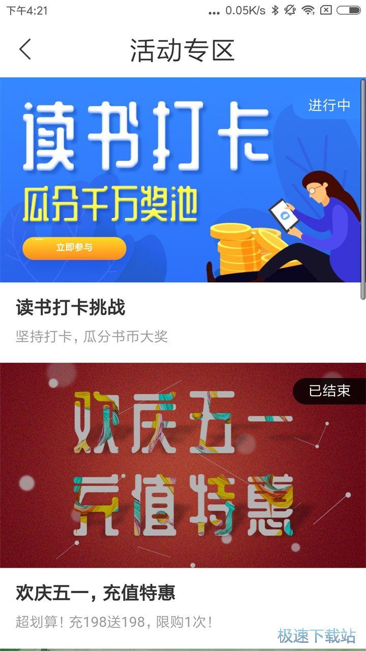 掌中小说书城安卓版下载 图片
