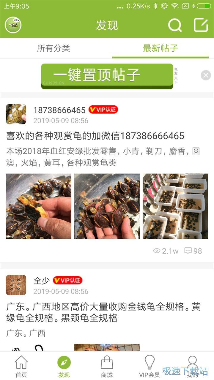 龟友天下安卓版下载 图片