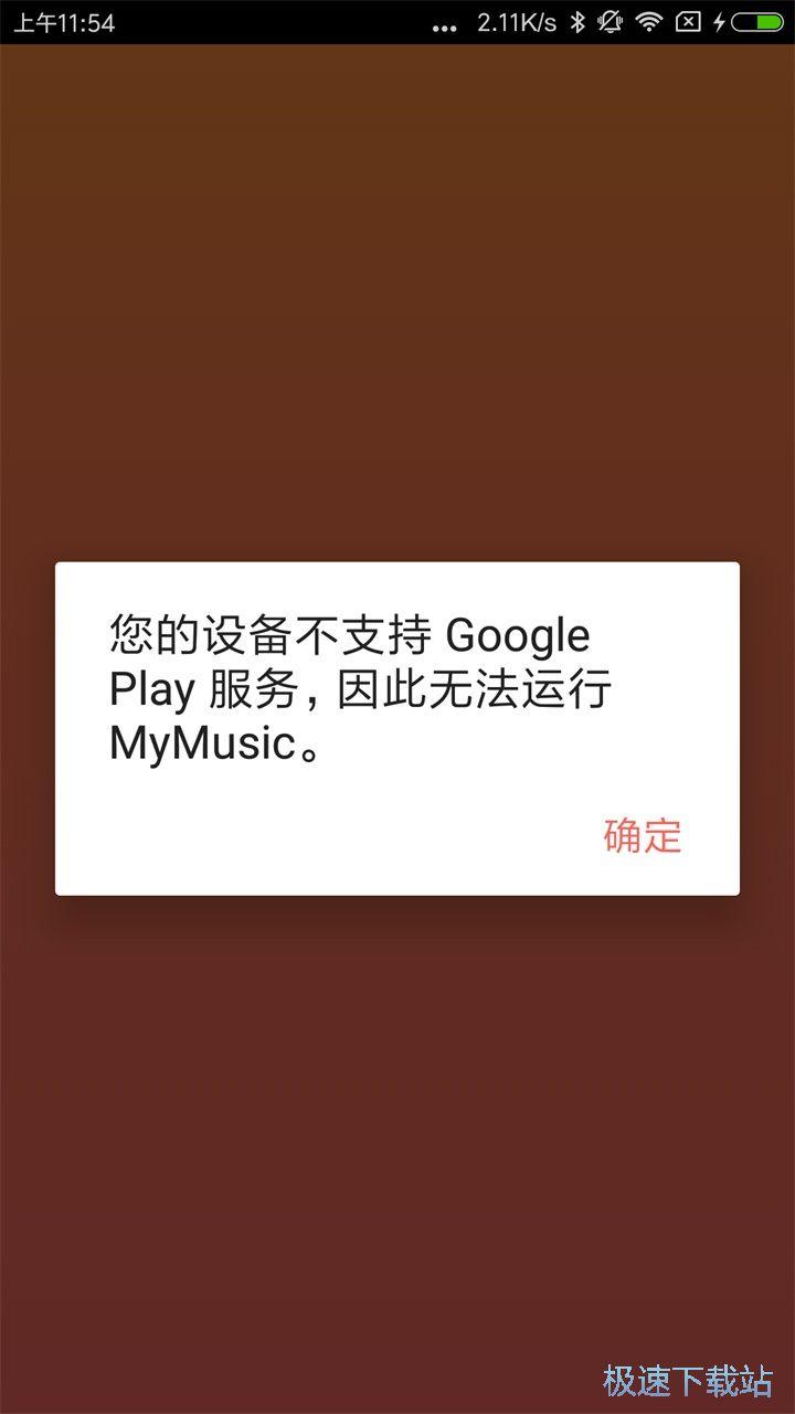 mymusic安卓版下载