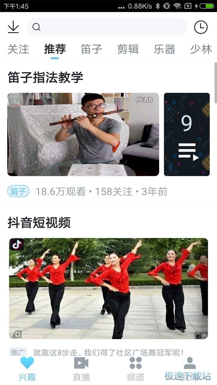 笛子入门教学安卓版下载6.2.3方链音教学北京图片