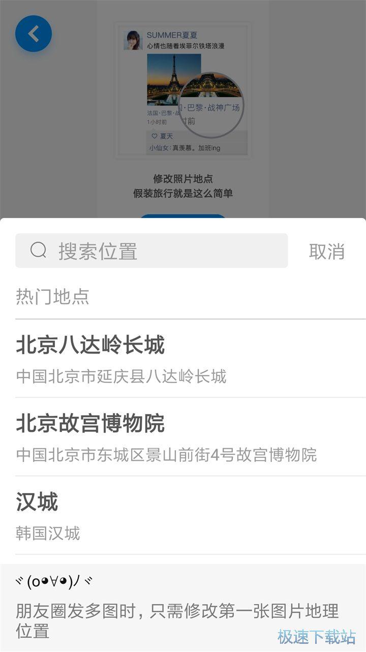 定位修改器手机版下载