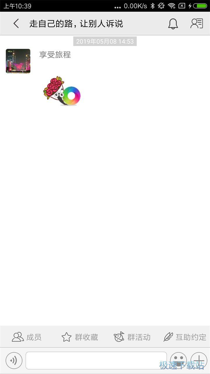 io定制游手机版下载 截图