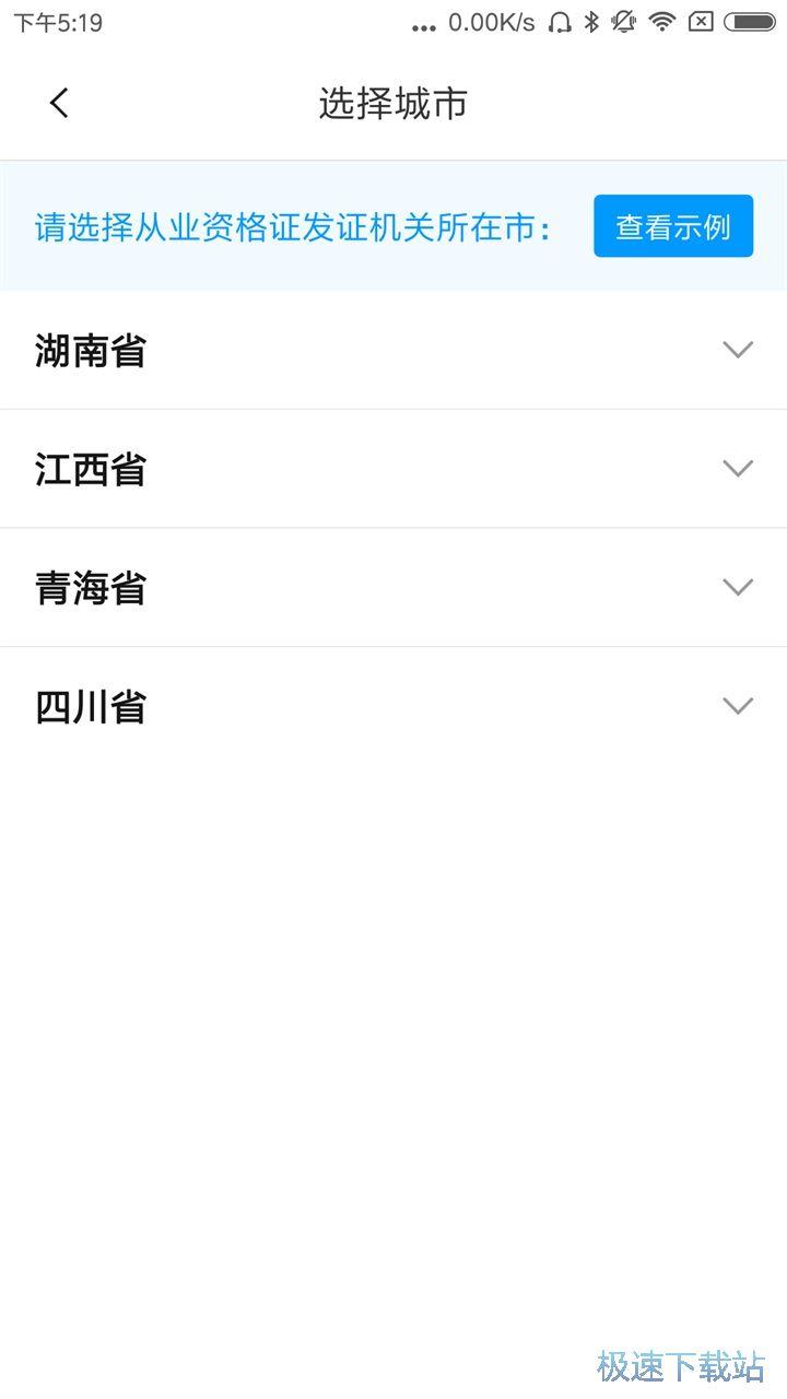 中国驾驶员继续教育学院安卓版下载