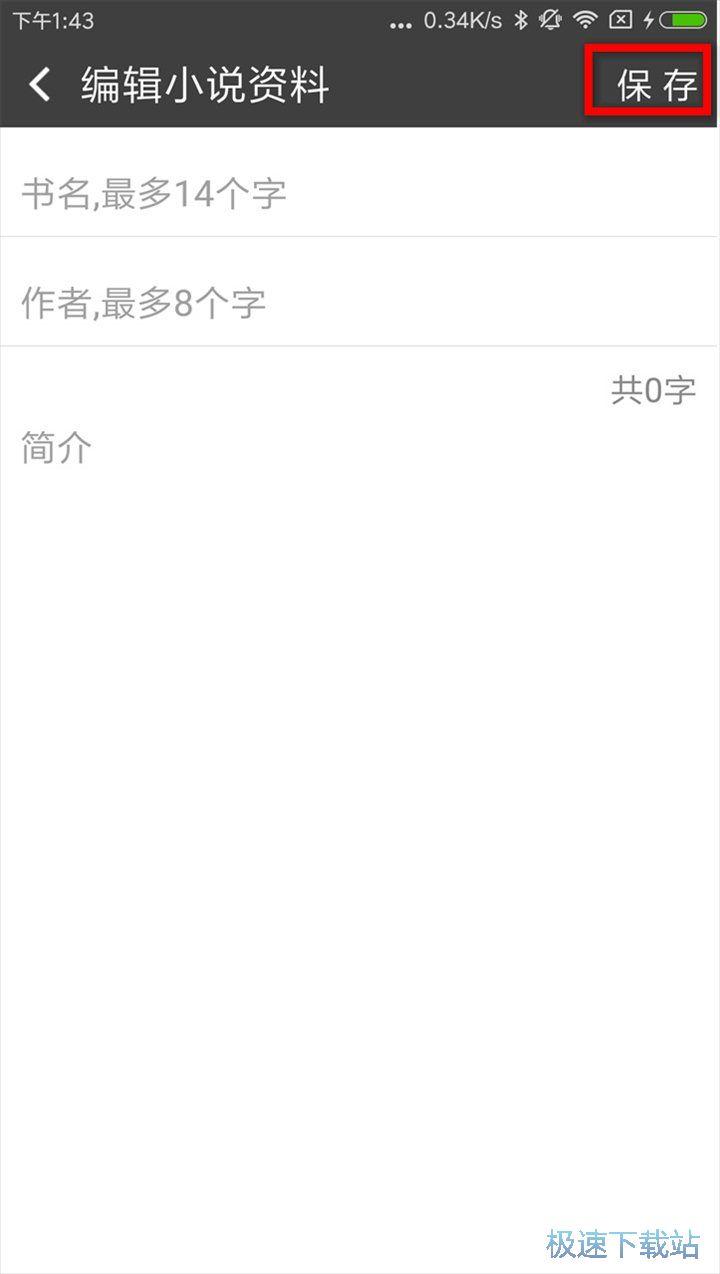 写书小说阅读安卓版下载 图片