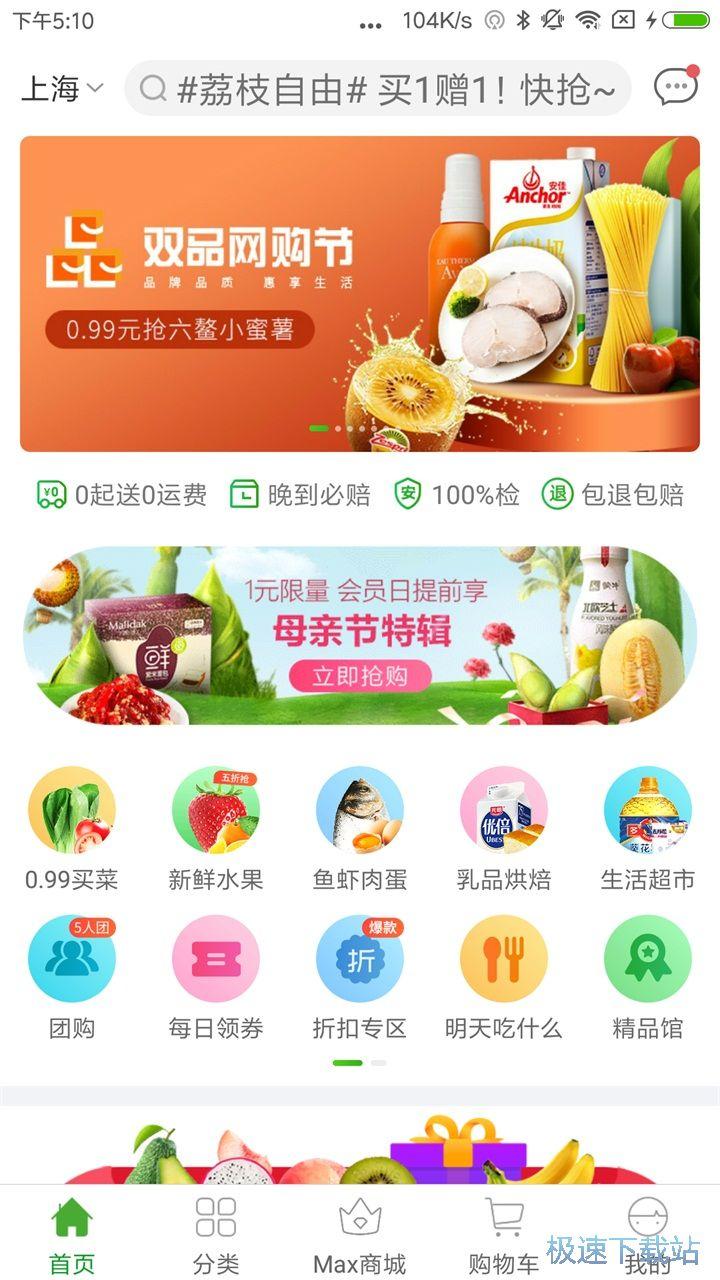 食行生鲜安卓版下载