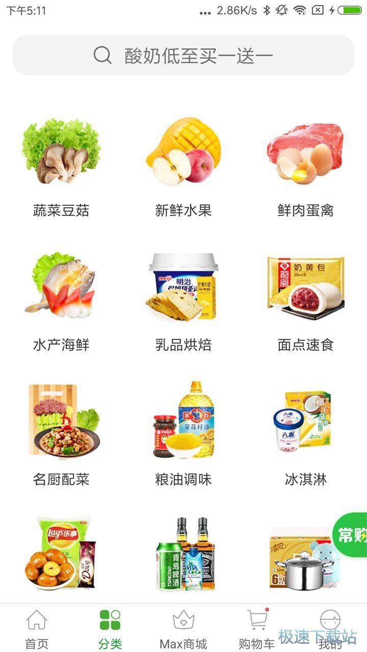 食行生鲜下载 图片
