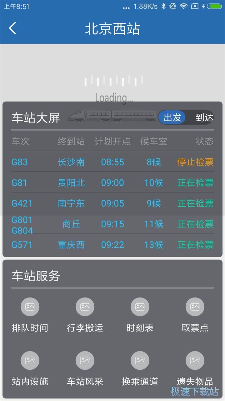 铁路伴侣安卓版 截图