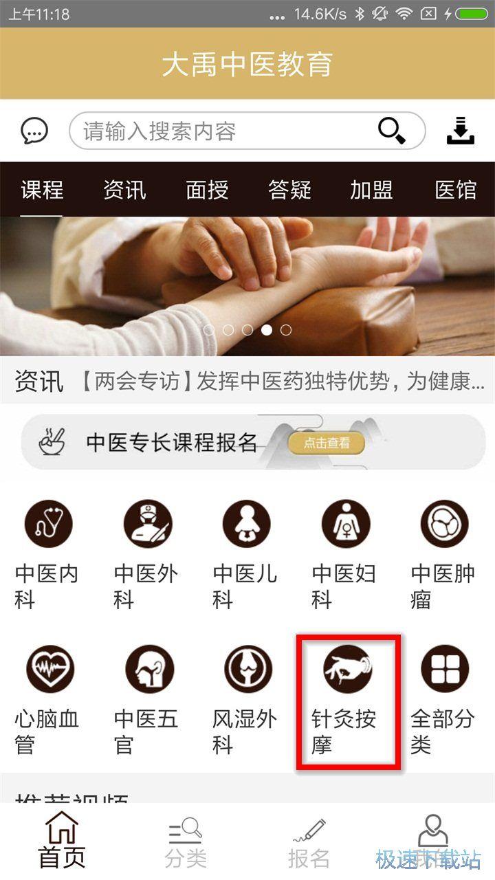 大禹中元手机版下载