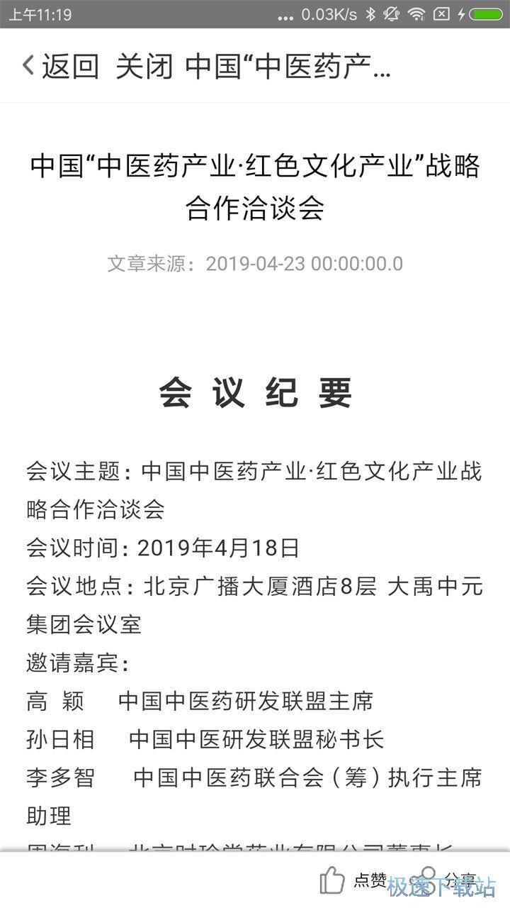 大禹中元安卓版 图片