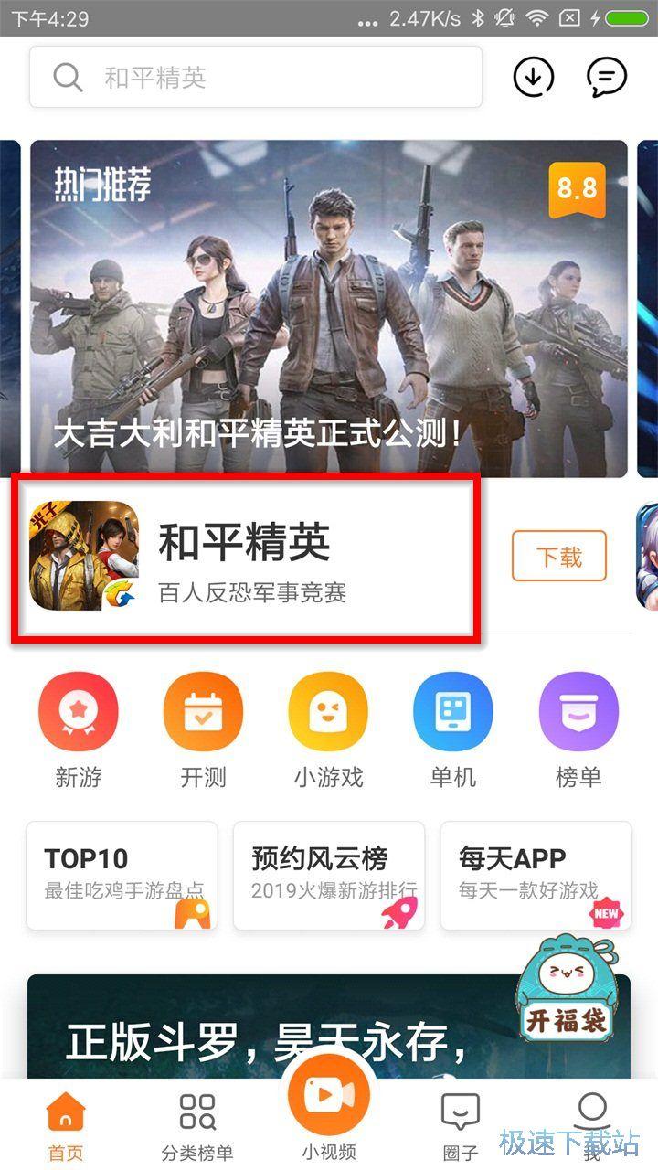 九游公会手机版下载