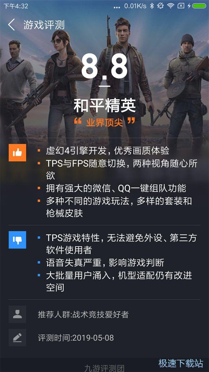 九游公会安卓版下载 图片