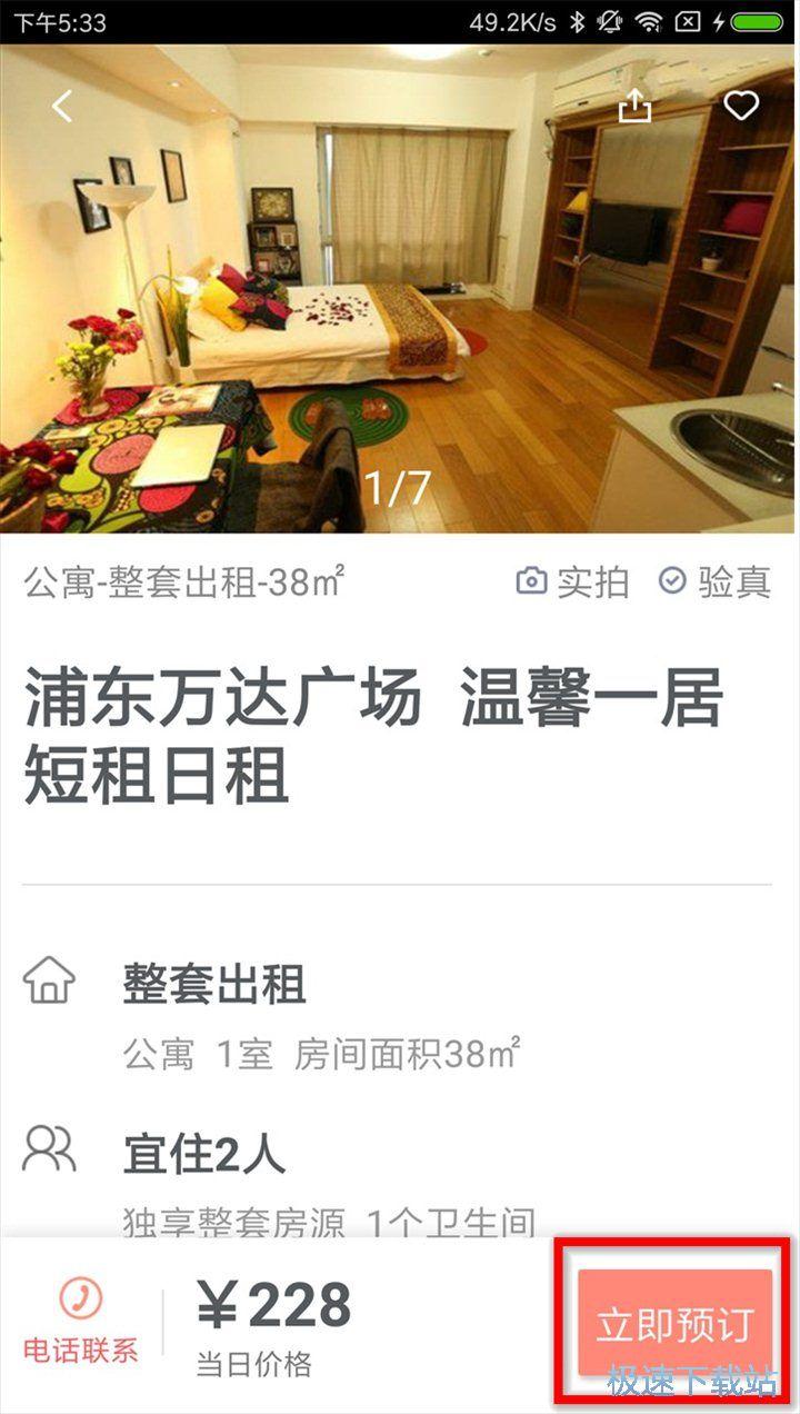 民宿客栈网 图片