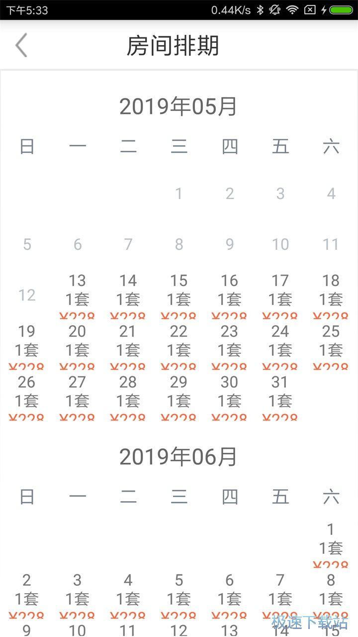 民宿客栈网下载 图片