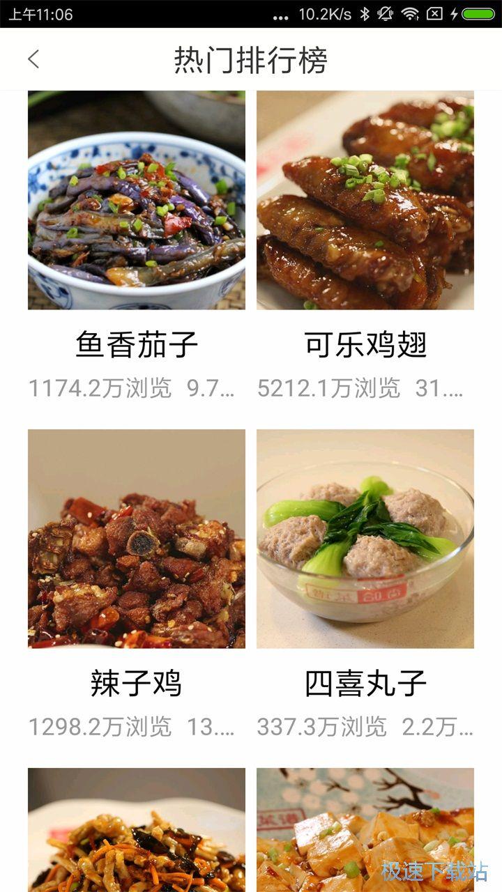 吃货食谱下载 图片
