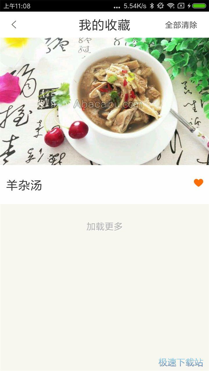 吃货食谱安卓版下载 图片