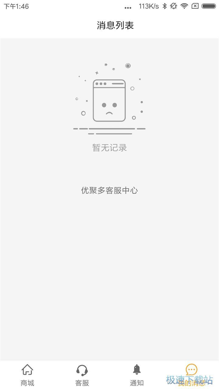 优聚多安卓版下载 图片
