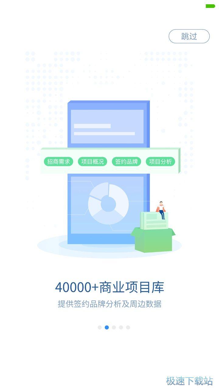 赢商大数据下载