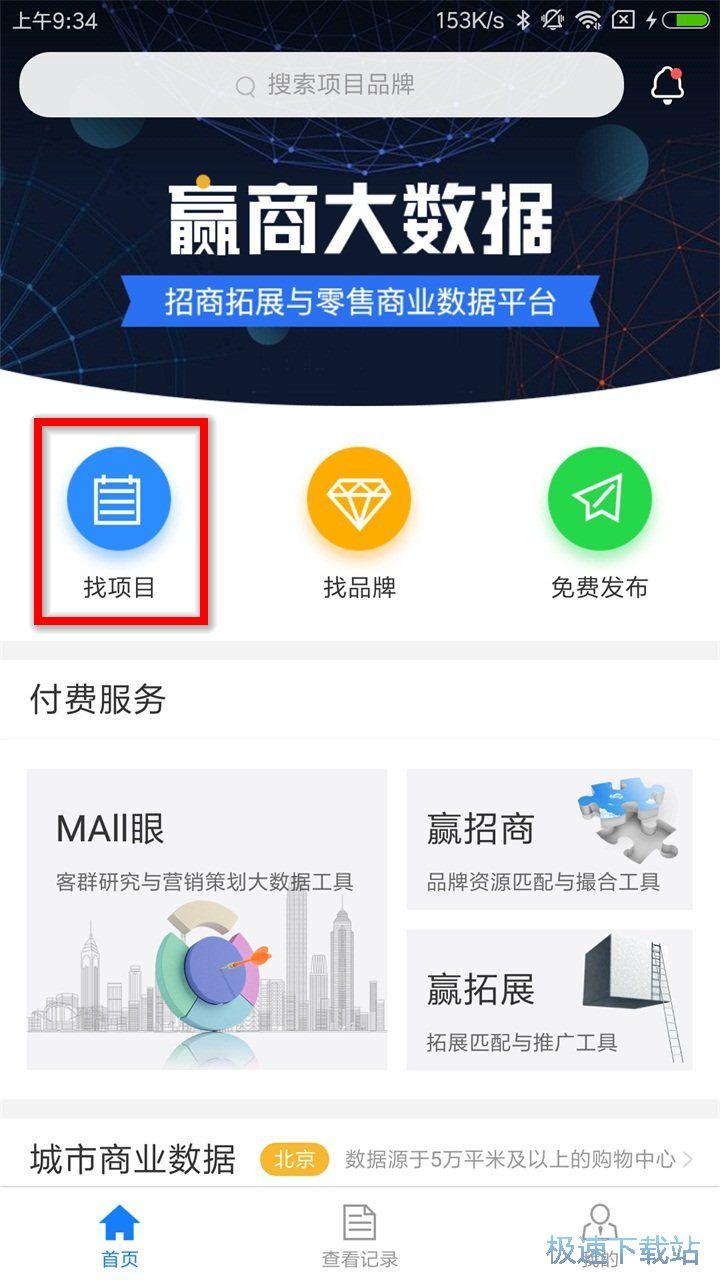 赢商大数据安卓版下载 图片