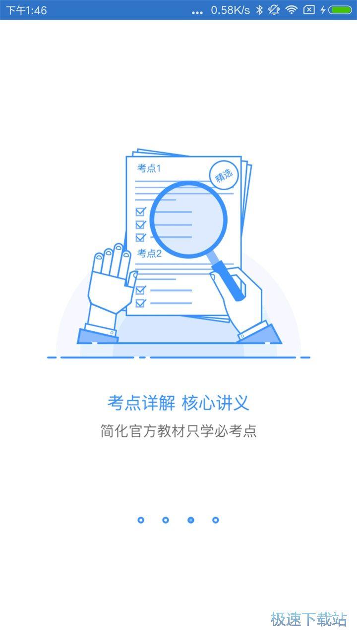 总统网校安卓版