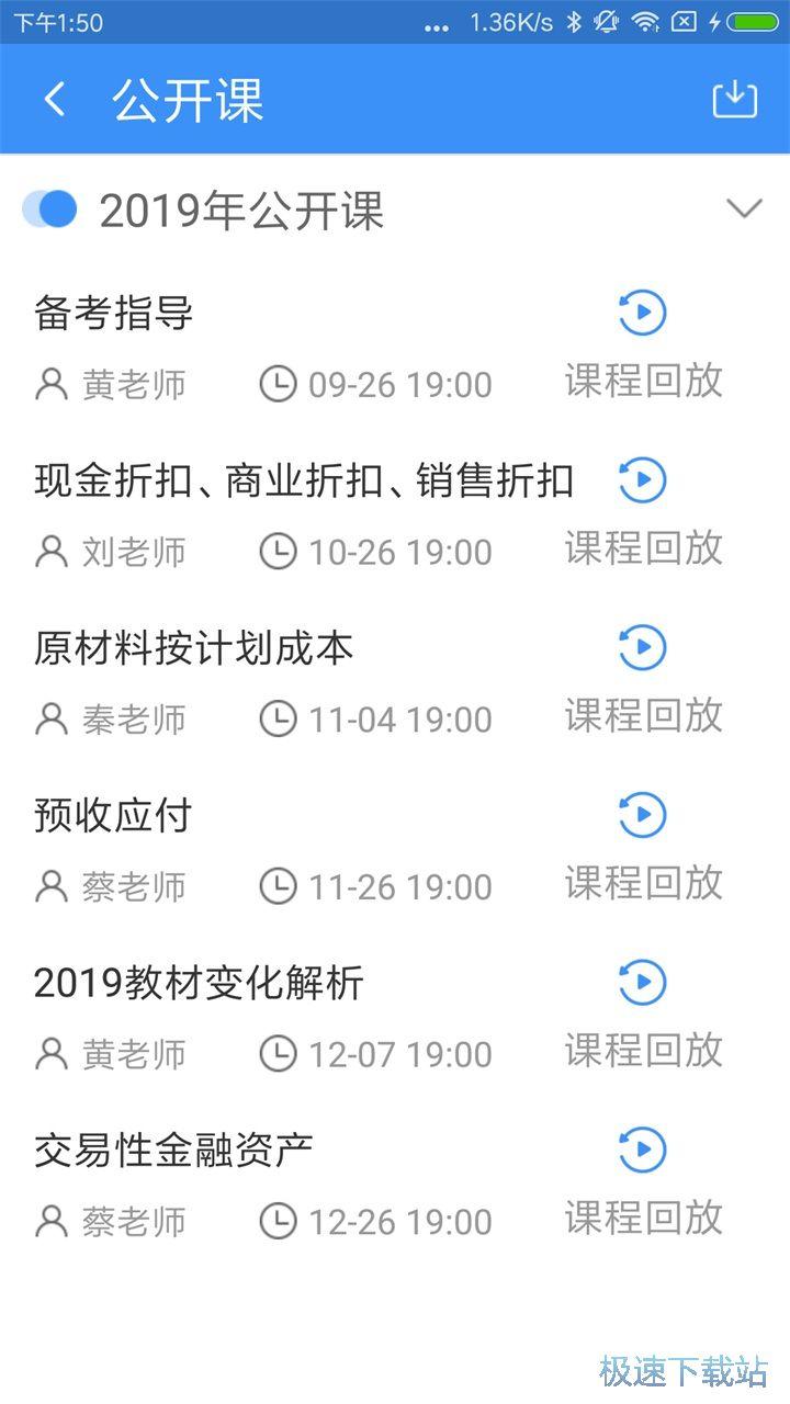 总统网校安卓版下载 截图