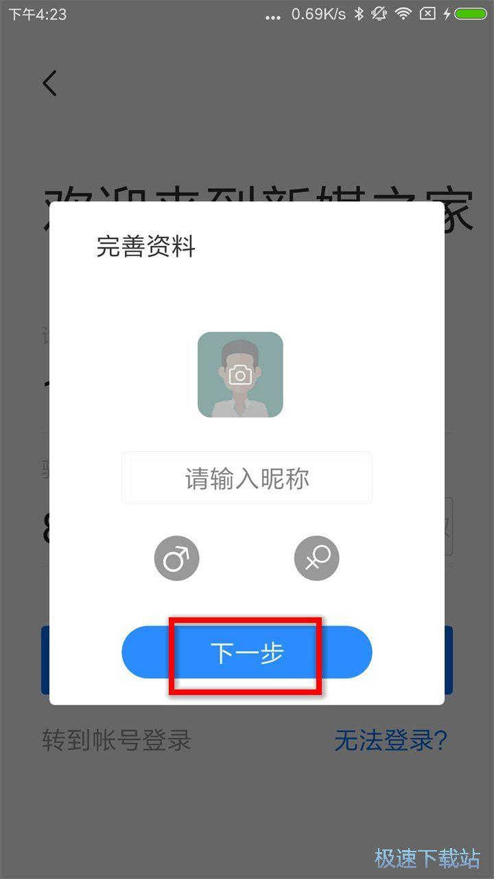 新媒之家手机版下载