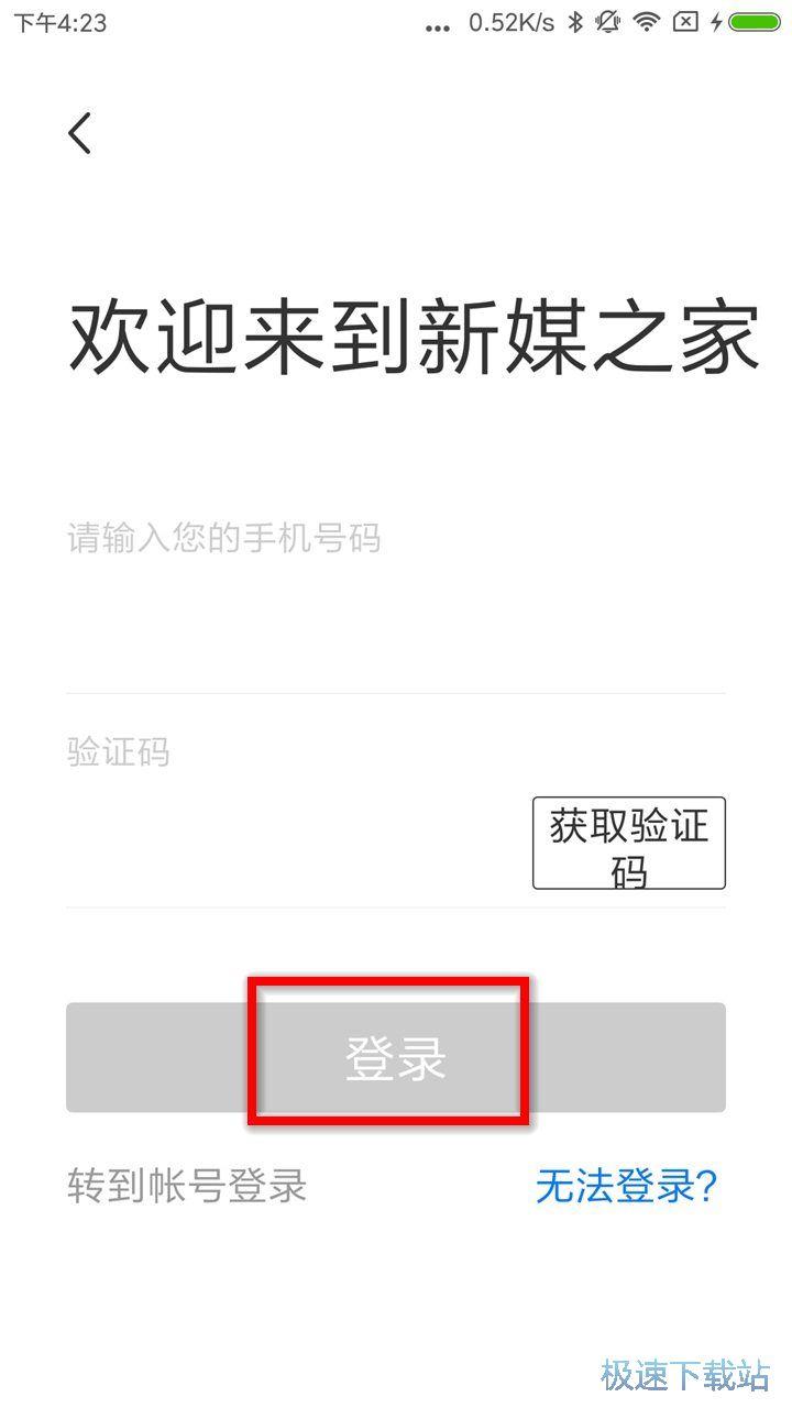 新媒之家安卓版下载