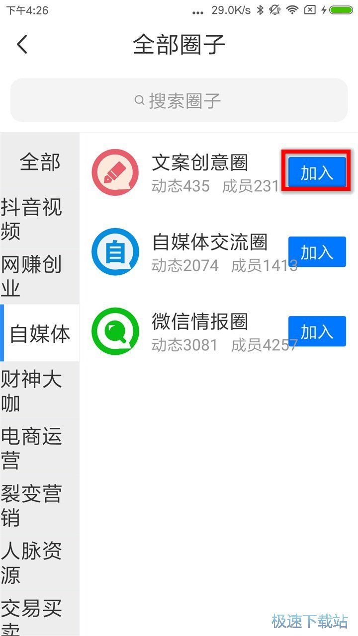 新媒之家手机版下载 截图