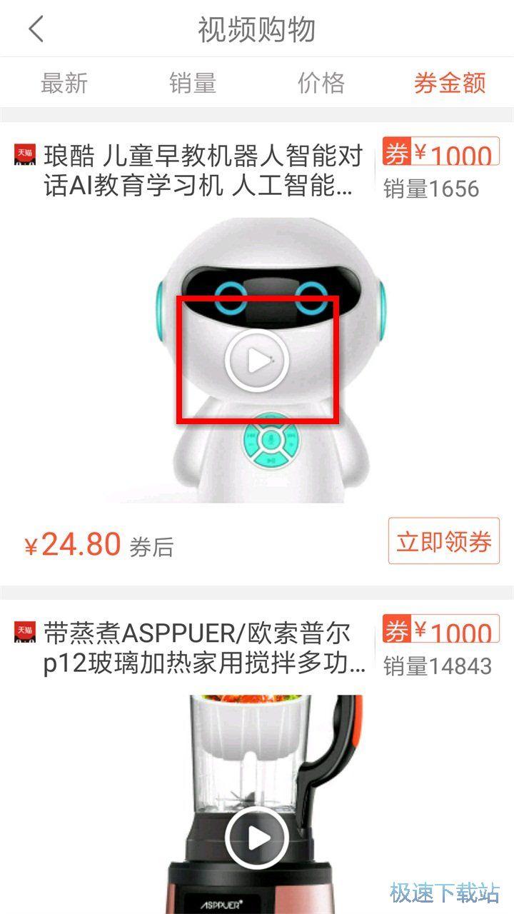 钱省省安卓版 图片