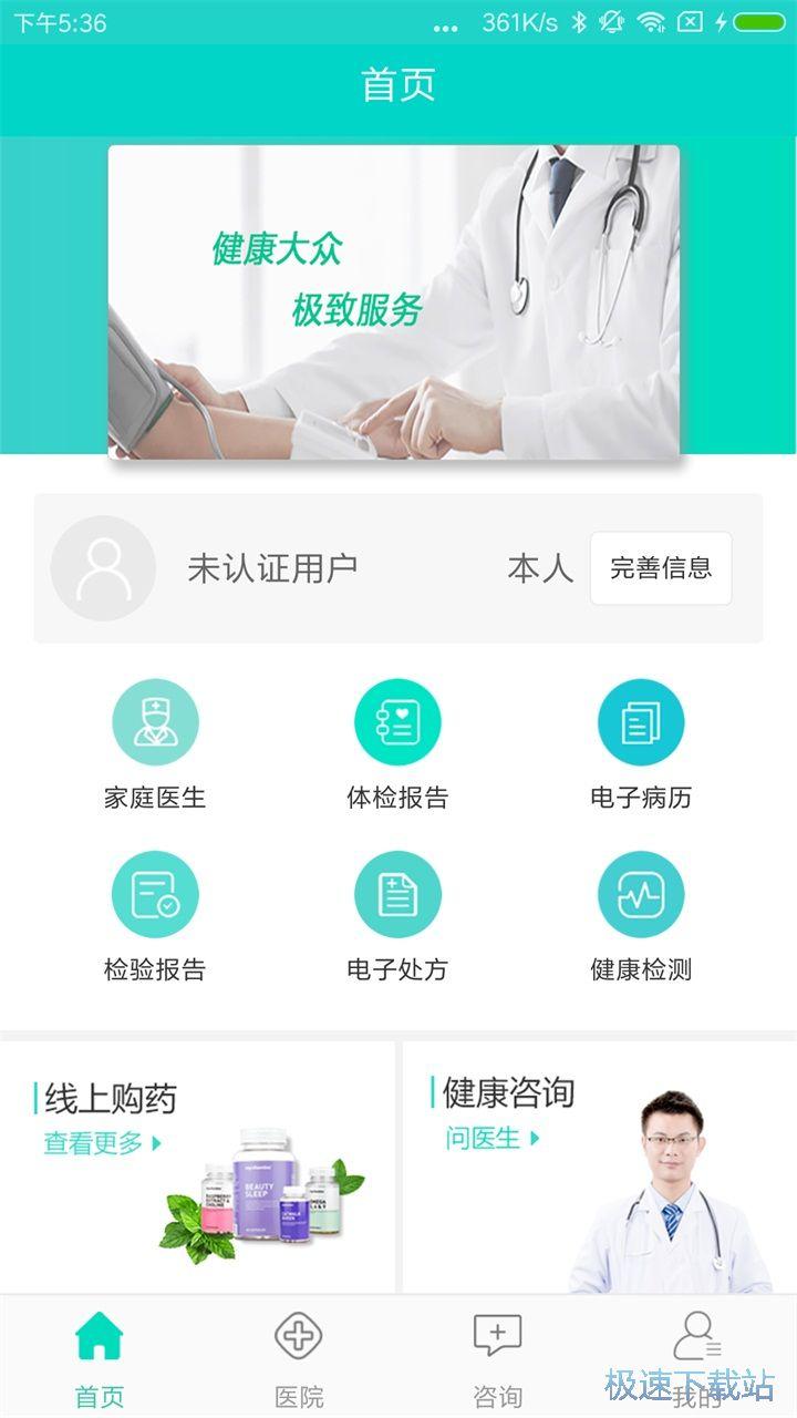 智能家庭医生手机版下载