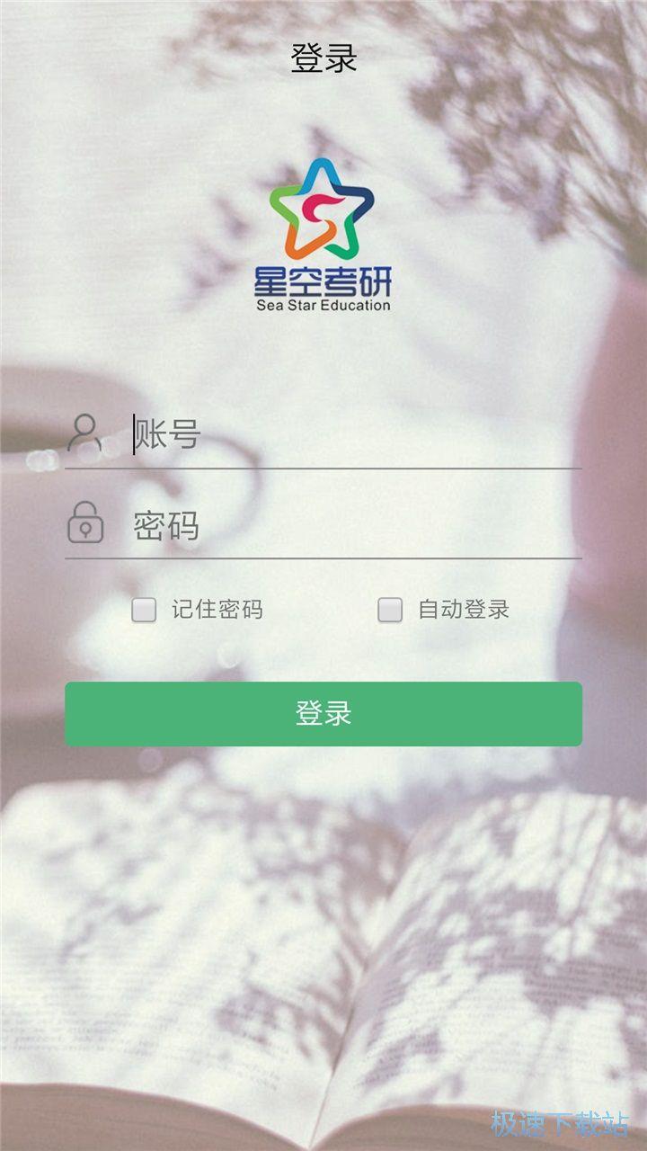 星空考研安卓版下载