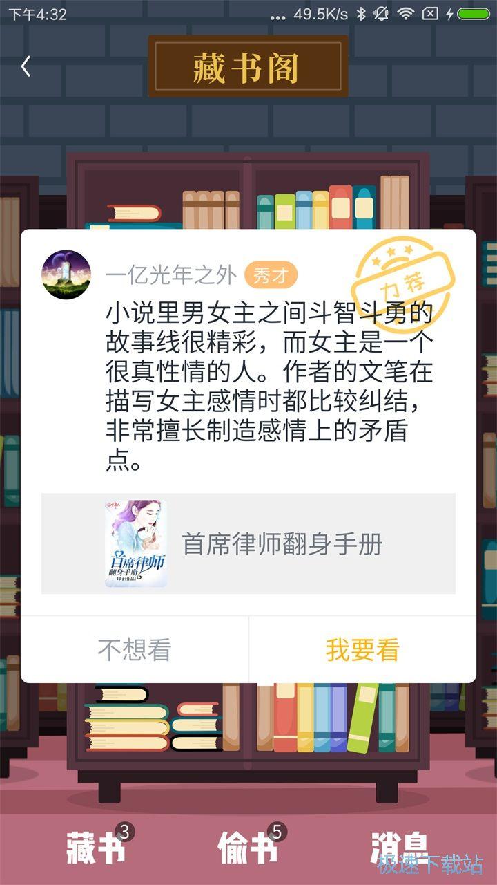 橘子小说安卓版下载 截图