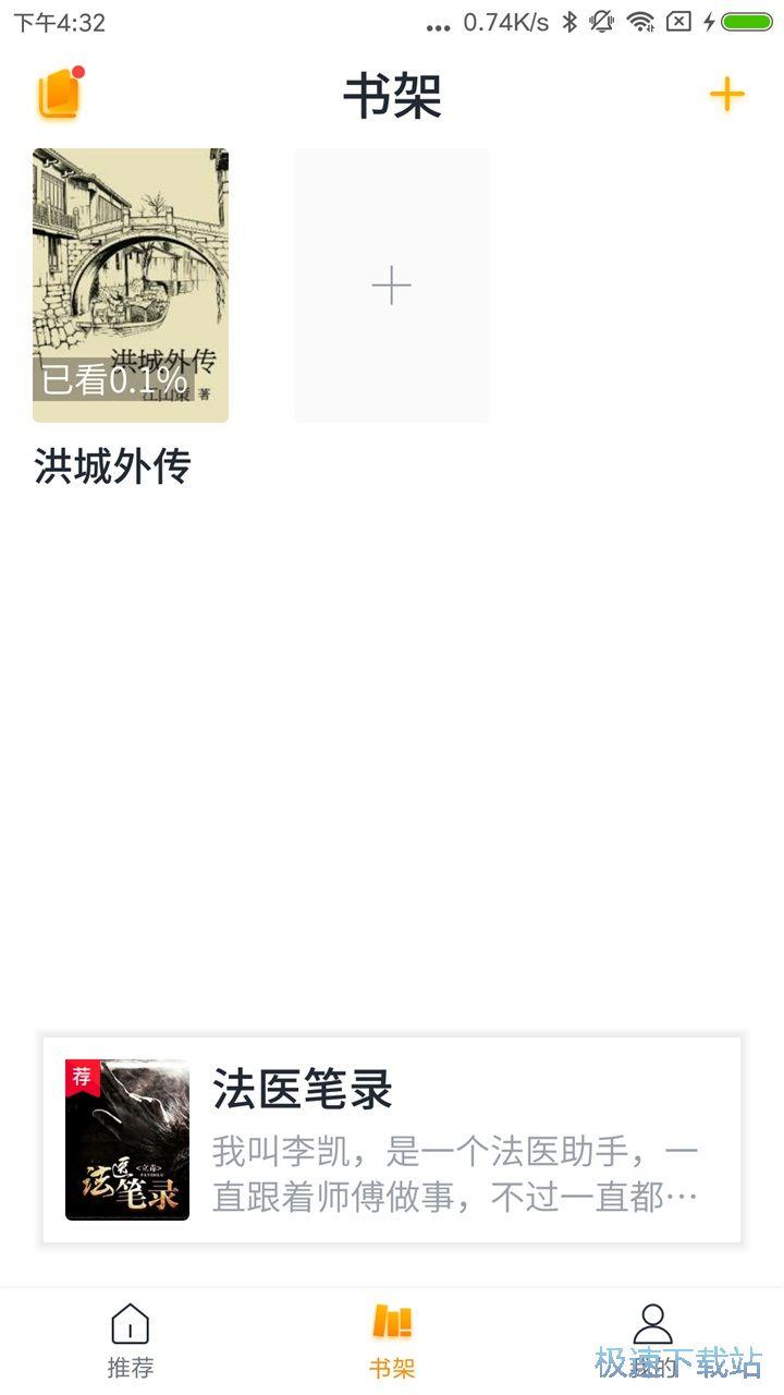 橘子小说下载 截图