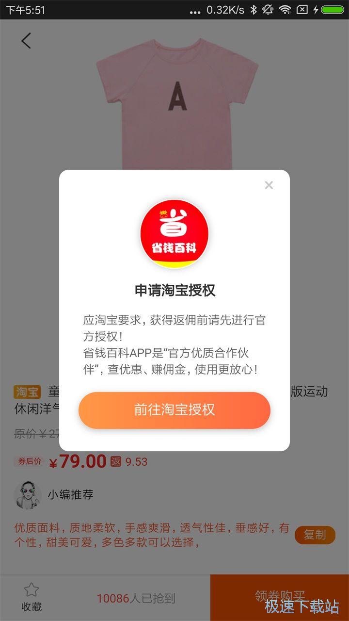 省钱百科安卓版下载 图片