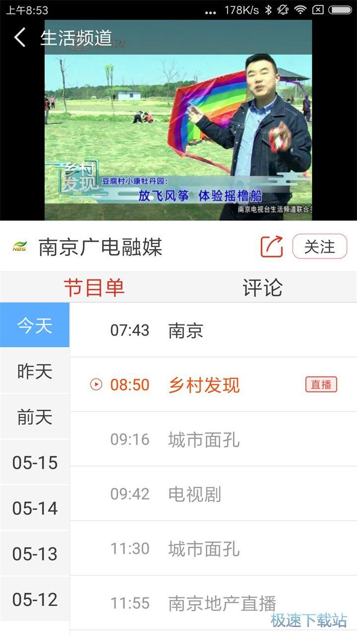 牛咔视频手机版下载 图片