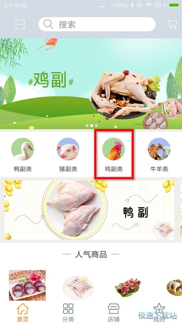 兔子吃生鲜 图片