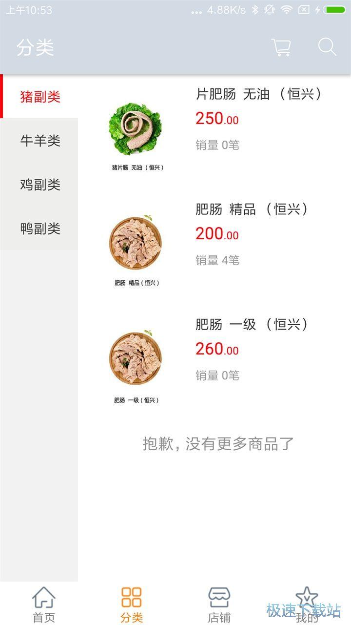 兔子吃生鲜安卓版下载 图片