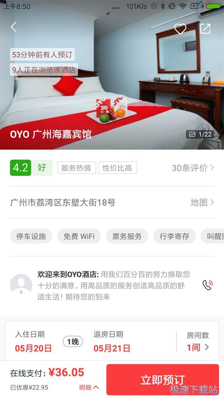 oyo酒店下载