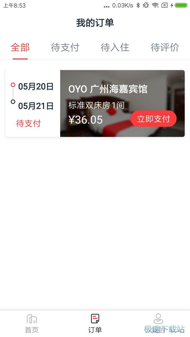 oyo酒店安卓版