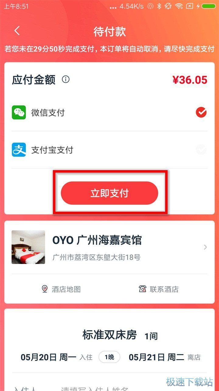 oyo酒店安卓版下载 图片