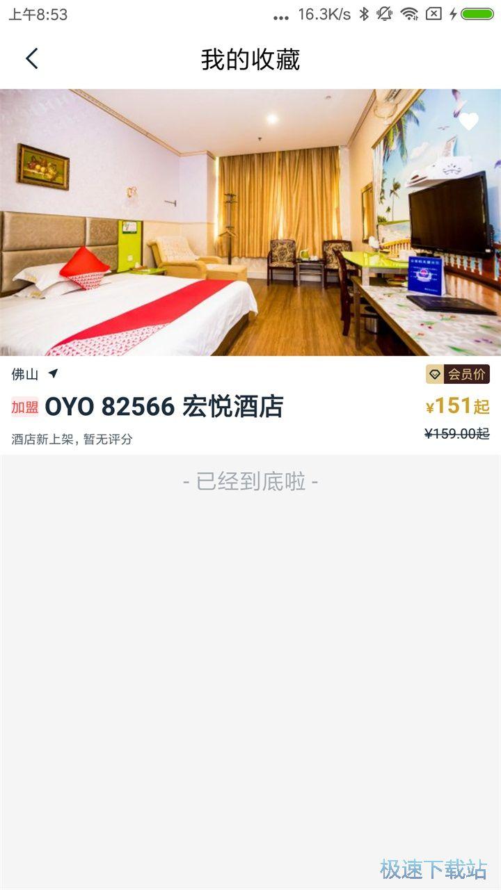 oyo酒店下载 截图